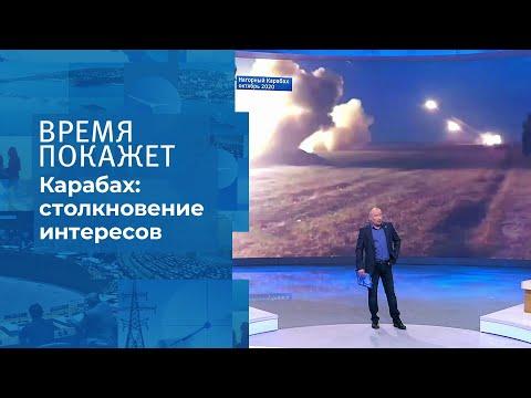 Битва за Карабах. Время покажет. Фрагмент выпуска от 27.10.2020