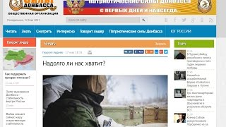 О чем пишут сайты «ДНР»? Обзор от 20 05 2017