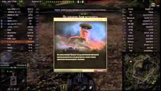 Как правильно поступать на дне списка в World of Tanks, видео-урок.