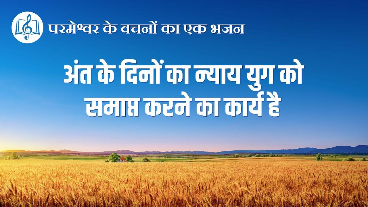 अंत के दिनों का न्याय युग को समाप्त करने का कार्य है | Hindi Christian Song With Lyrics