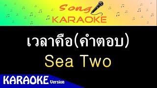 เวลาคือ(คำตอบ) - Sea Two : คาราโอเกะ【Karaoke Version】#เพลงใหม่