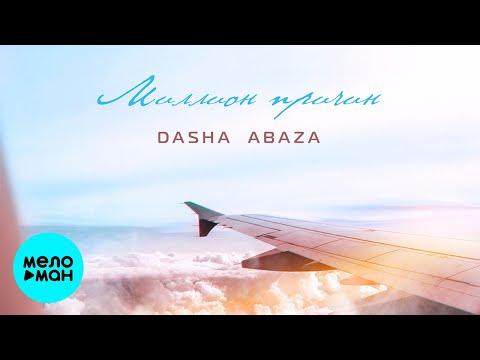 Dasha Abaza - Миллион причин