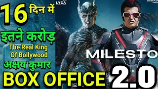 2.0 14th day box office collection