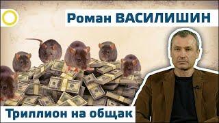 Роман Василишин. Триллион на общак. 24.03.2017 [РАССВЕТ]