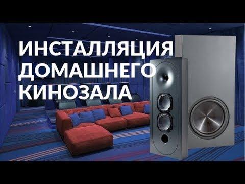 Домашний кинозал «Пермь» от компании Acoustic Solutions.