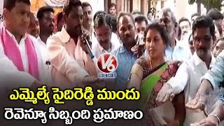Revenue Employees Takes andquot;No Bribesandquot; Oath In Presence Of MLA  Telugu News