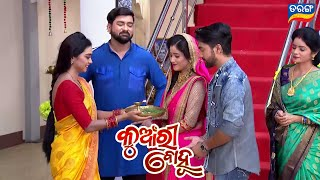 Kunwari Bohu | Full Ep 495 | 29th July 2020 | Odia Serial - TarangTV