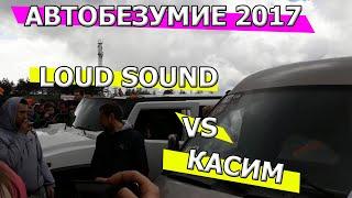 Автобезумие 2017, автозвук, Korea Fest. Loud sound vs Kasim