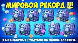 CLASH ROYALE - МИРОВОЙ РЕКОРД! 9 ЛЕГЕНДАРНЫХ СУНДУКОВ НА ОДНОМ АККАУНТЕ