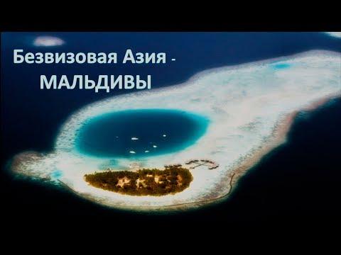 Мальдивы.Безвизовая Азия: 9 стран, где россиян любят и ждут