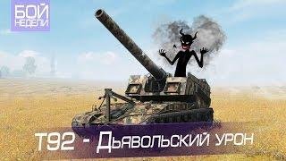 Бой недели #3. Т92 -Дьявольский урон