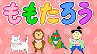 ももたろうの歌 【童謡・アニメ】〜桃太郎