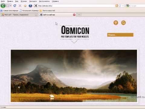 Внешнее оформление сайта на Joomla 2.5