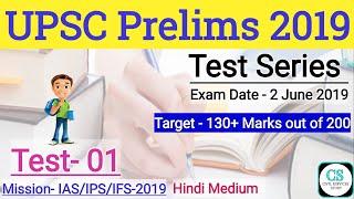 UPSC CS Prelims Test Series 2019 | Test-01 | हिंदी माध्यम के घटते रिजल्ट को देखते हुए |