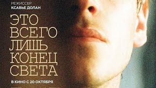 «Это всего лишь конец света» — фильм в СИНЕМА ПАРК