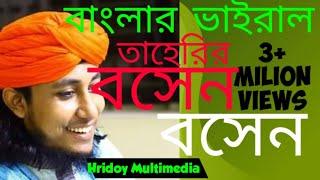 Download Bosen Bosen Bose Jan
