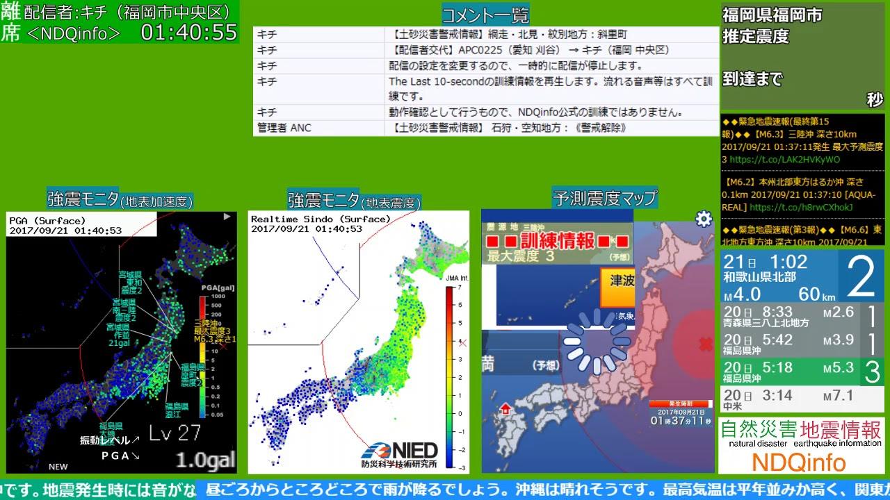 [最大震度2 三陸沖(Lv1500突破)]自然災害地震情報 NDQinfo - YouTube