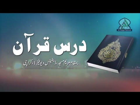 Weekly Dars e Quran Lecture-003 by Mufti Muhammad Akmal Madani Sahib.organised by Al Furqan Network