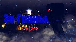 "Minecraft сериал: ""За-Гранью"" 1 серия. (Minecraft Machinima)"