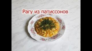 Рецепт приготовления рагу из патиссонов.