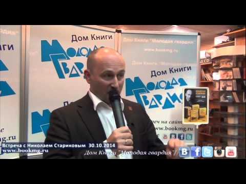 Николай Стариков в