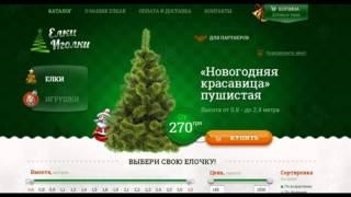 видео Елки искусственные в Киеве: где купить