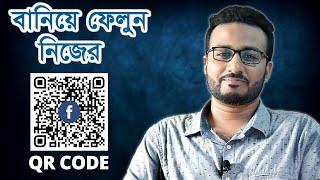 How to Create a QR Code Online and Offline | QR Code Generator