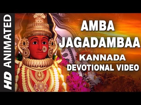 Devi Devotional Song | Amba Jagadambaa | Kannada Devotional Animated Video