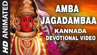 Devi Devotional Songs | Amba Jagadambaa | Kannada Devotional Animierte Video