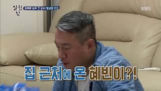 살림하는 남자들2 - 유혹에 넘어 간 성수! 벌금형 선고.20190313