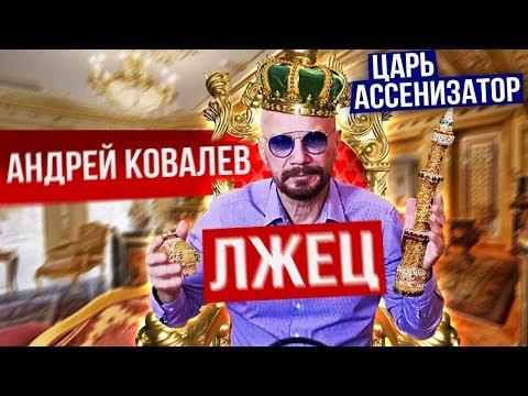 Андрей Ковалев - Лжец! Царь Ассенизатор сошел с ума? Cosmica
