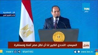 كلمة الرئيس السيسي خلال إحتفالية عيد العمال 2019 بالإسكندرية Youtube