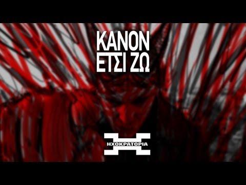Κανών - Έτσι Ζω | Kanon - Etsi Zw (prod. Pero)