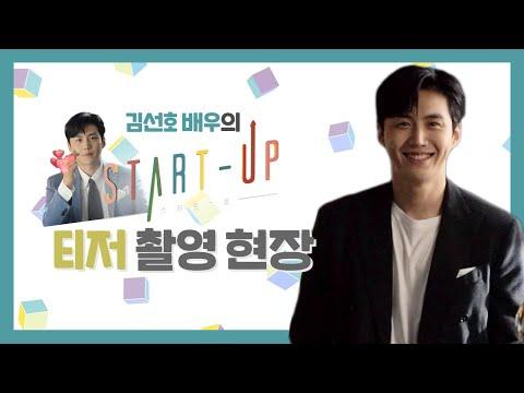 [김선호] 한지평 팀장님을 만나기까지 D-7⎮'스타트업' 티저 촬영 현장