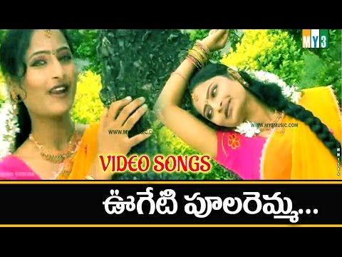 Ugeti Poolaremma Video Song   Janapadalu   Telangana Folk Songs   Latest Telugu Folk Video Songs
