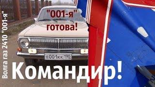 """Командир! """"001-я"""" ГОТОВА! Волга газ 2410. #сделановссср #русскиевитязи"""