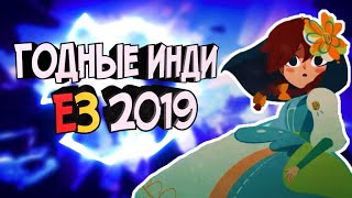 E3 2019 - Лучшие Инди Игры