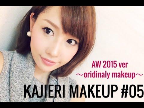 【かじえりメイク】KAJIERI MAKEUP #05 /普段メイク AW 2015 ver 〜originaly makeup〜