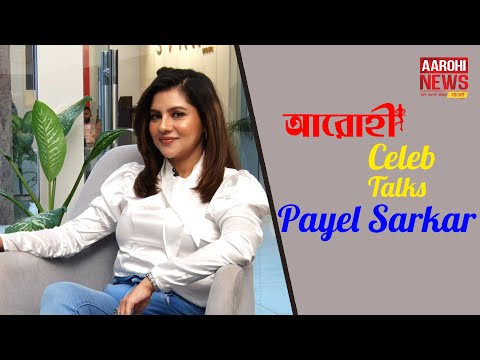 Aarohi Celeb Talks | With Payel Sarkar |