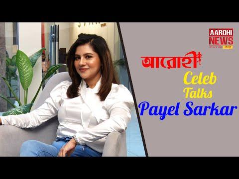 Aarohi Celeb Talks | With Payel Sarkar |
