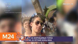 Смотреть видео В ДТП на Воробьевых горах погиб 22-летний боец ММА - Москва 24 онлайн