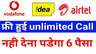 फ्री हुई unlimited call || airtel,  idea, Vodafone plans free unlimited call