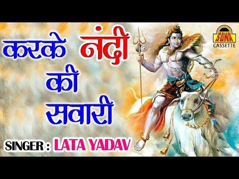 Karke Nandi Sawari  // Hit Bundelkhandi Shiv Bhajan