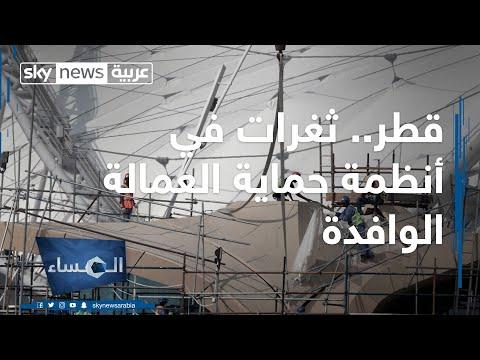 قطر.. ثغرات في أنظمة حماية العمالة الوافدة  - نشر قبل 14 ساعة