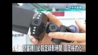 行車記錄器 必設定錄影時間 固定格式化