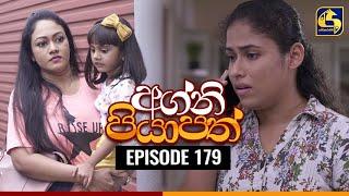 Agni Piyapath Episode 179 || අග්නි පියාපත්  ||  20th April 2021 Thumbnail