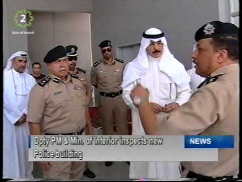 Kuwait's Deputy Premier & Minister of Interior inspects new police building