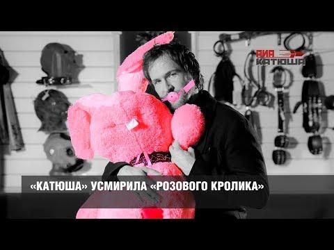 «Катюша» усмирила «Розового кролика» I Максимилиан Лапин