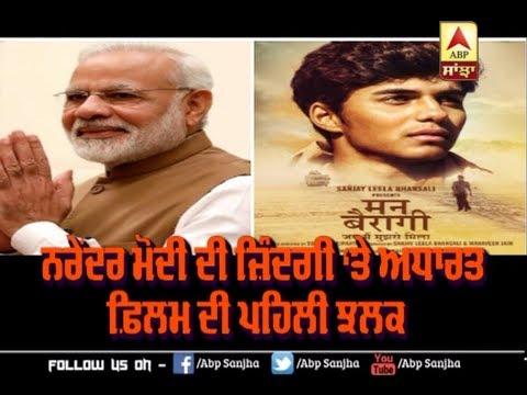 PM Modi ਦੀ ਜ਼ਿੰਦਗੀ 'ਤੇ ਅਧਾਰਤ Film ਦੀ ਪਹਿਲੀ ਝਲਕ | Mann Bairagi | PM Modi