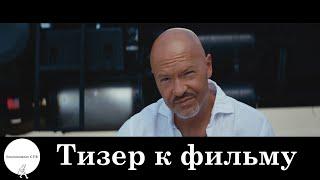 Призрак - Тизер HD (2015)